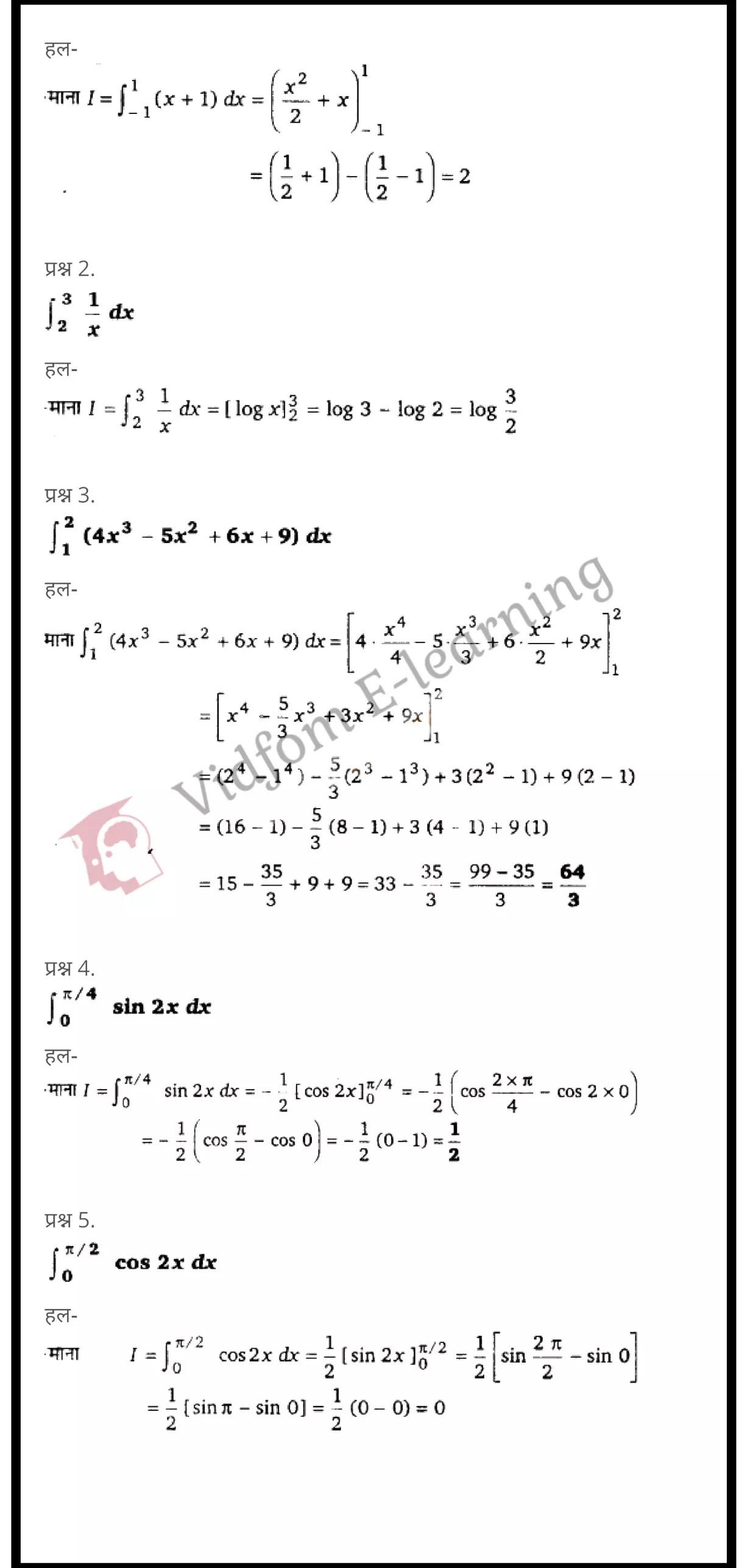 class 12 maths chapter 7 light hindi medium 66