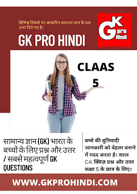 GK for Class 5 in Hindi