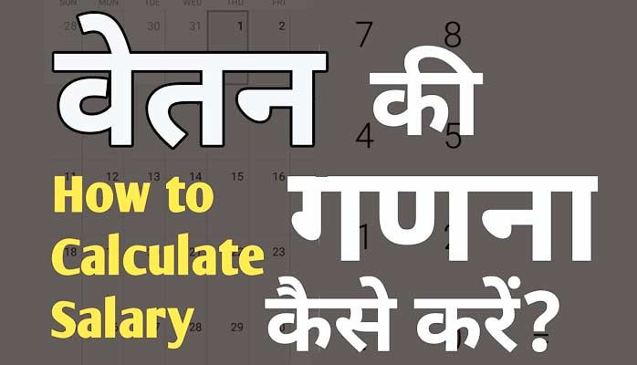 How to Calculate Salary