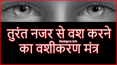 तुरंत नजर यानी की आँखों से वश करने का वशीकरण मंत्र