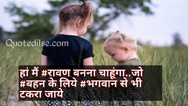 Top sister Quotes in hindi