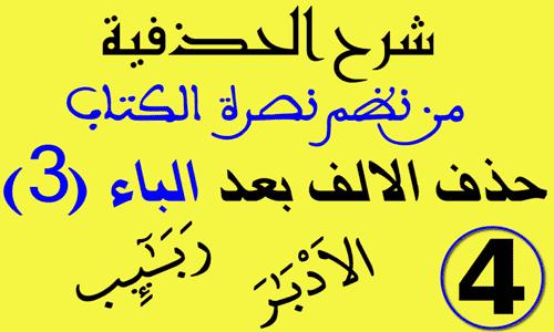 حذف الالف بعد الباء (جزء3) من نظم نصرة الكتاب