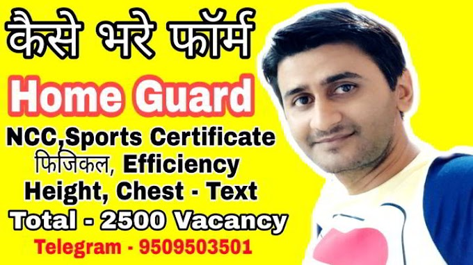 Home Guard Physical Efficiency Selection Process Job 2020