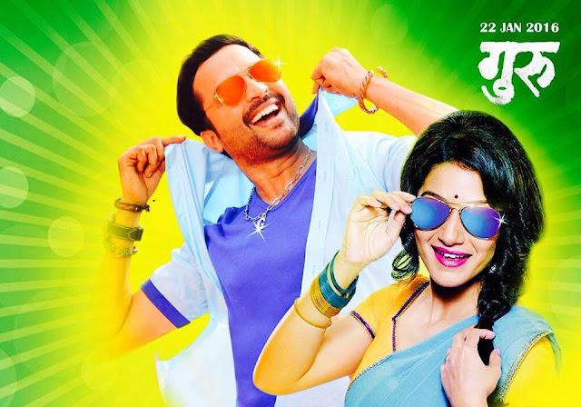 guru marathi movie ankush chaudhari urmila sanjay jadhav