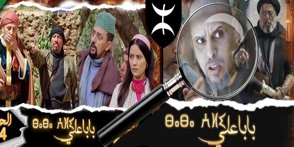 نقد مسلسل بابا علي الامازيغي