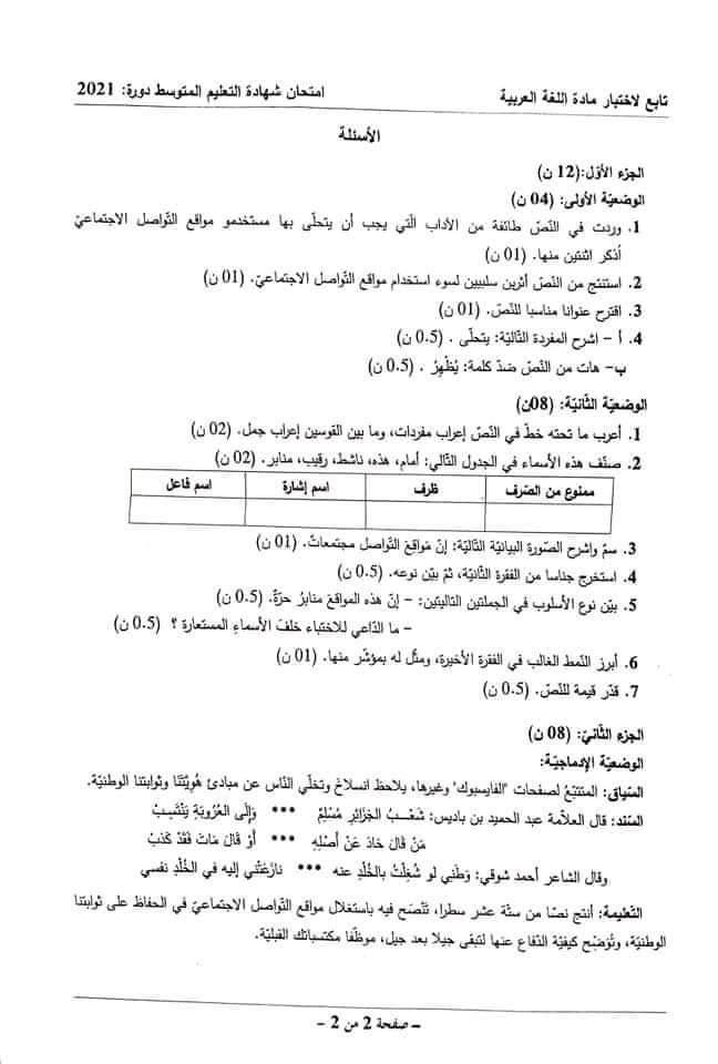 موضوع اللغة العربية شهادة التعليم المتوسط 2021