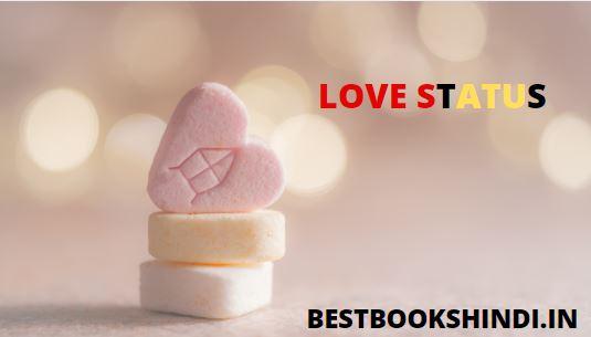 Love Status In Hindi 2020 - बेस्ट लव स्टेटस आपके लव के लिए...