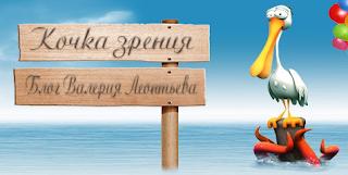 Блог Валерия Леонтьева