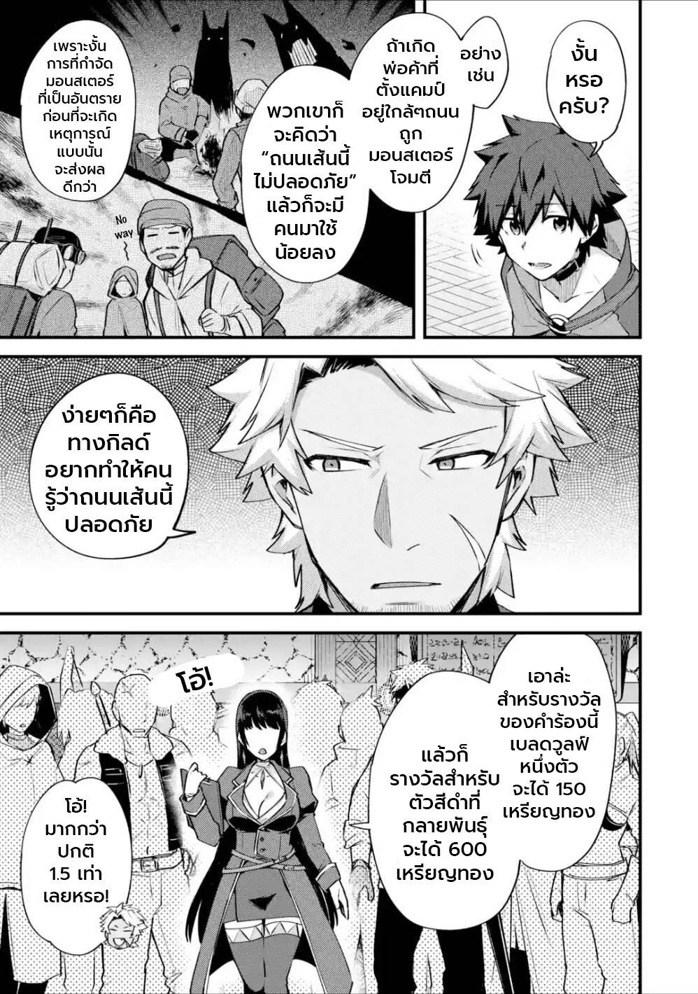 อ่านการ์ตูน Nido Tensei Shita Shounen wa S Rank Boukensha Toshite Heion ni Sugosu-zense ga kenja de eiyuu datta boku wa raisede wa jimini ikiru ตอนที่ 18 หน้าที่ 11