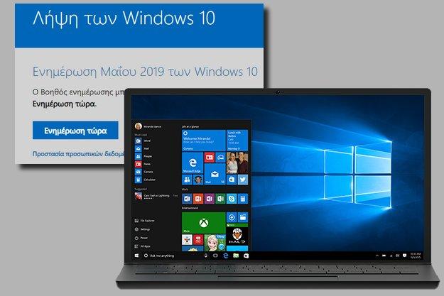 Κατέβασε δωρεάν την αναβάθμιση 1903 των Windows 10
