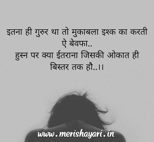 मुकाबला इश्क का करती ऐ बेवफा |  Sad Status | Whats App Shayari