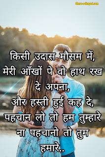 2 line Romantic Shayari in Hindi,english romantic shayari,gujrati romantic shayari