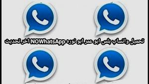 تحميل واتساب بلس ابو عمر ابو نوره 2021 NOWhatsApp اخر تحديث V9.75