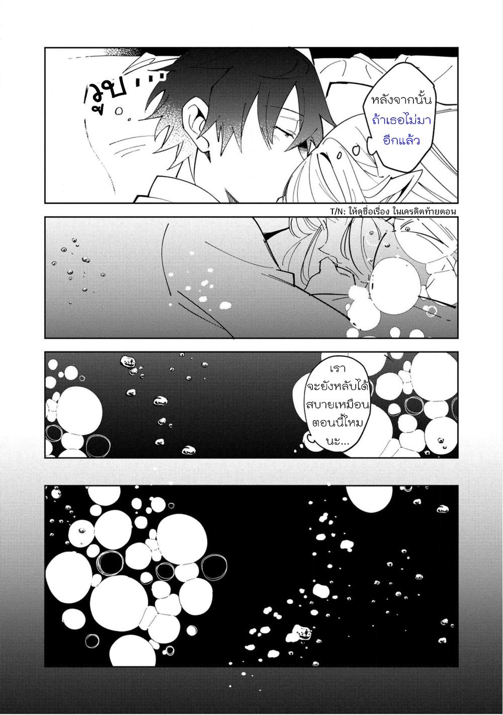 อ่านการ์ตูน Nihon e Youkoso Elf san ตอนที่ 6 หน้าที่ 22