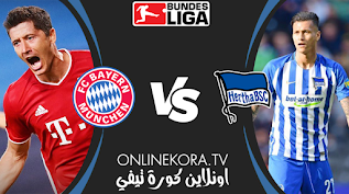 مشاهدة مباراة هيرتا برلين وبايرن ميونيخ بث مباشر اليوم 05-02-2021 في الدوري الألماني
