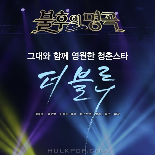 Various Artists – Immortal Song (Singing The Legend – The Blue Special)