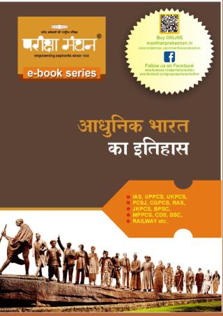 आधुनिक भारत का इतिहास सभी प्रतियोगी परीक्षाओं के लिए पीडीऍफ़ पुस्तक | Adhunik Bharat Ka Itihas For All Competitive Exams PDF in Hindi Free Download