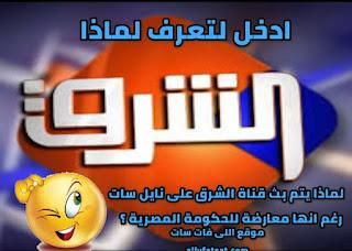 ادخل لتعرف لماذا يبث تردد قناة الشرق على نايل سات رغم انة محظور فى مصر - اللى فات سات