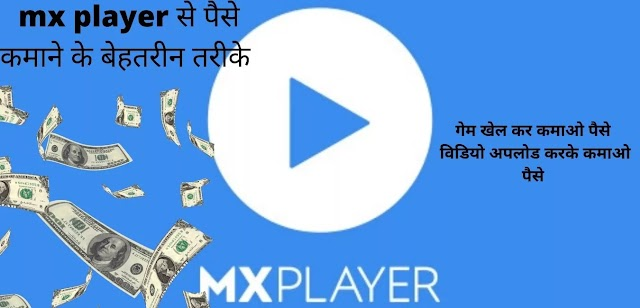 MX Player se paise kaise kamaye 2021 new trick