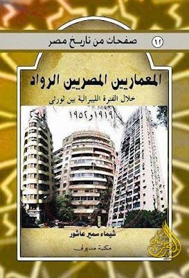 المعماريين المصريين الرواد خلال الفترة الليبرالية بين ثورتي 19-52 , pdf