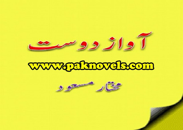 Mukhtar Masood