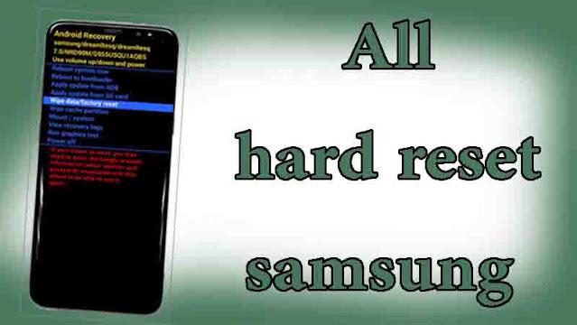 الطريقة الصحيحة لعمل فورمات لهواتف سامسونج الجديدة All hard reset samsung