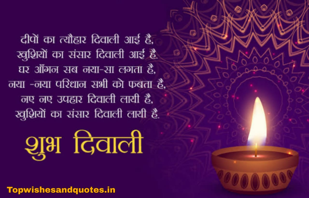 HAPPY DIWALI HINDI QUOTES