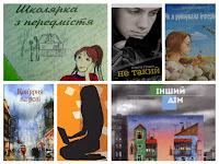 Книги сучасних українських письменників для підлітків