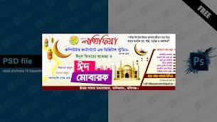 eid ul fitr banner design template bangla psd