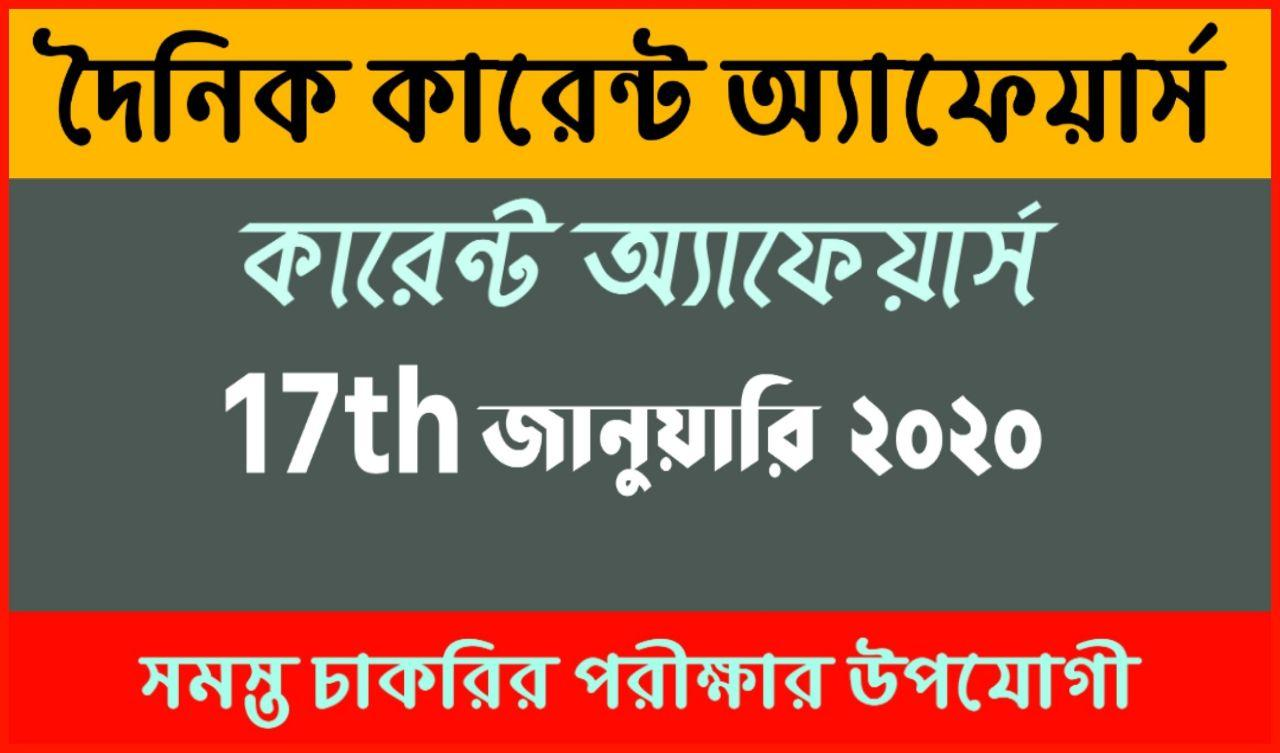 Daily Current Affairs In Bengali and English 17th January 2020 | for All Competitive Exams