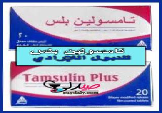تامسولين بلس لعلاج تضخم البروستاتا والتبول اللاإرادي