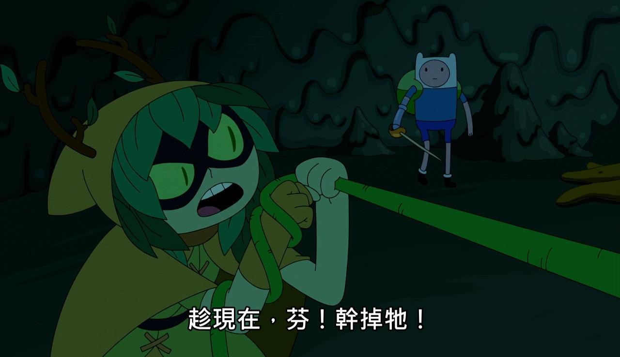 好色龍的歐美動畫翻譯: [美式卡通翻譯] Adventure Time - S09E01:The Wild Hunt