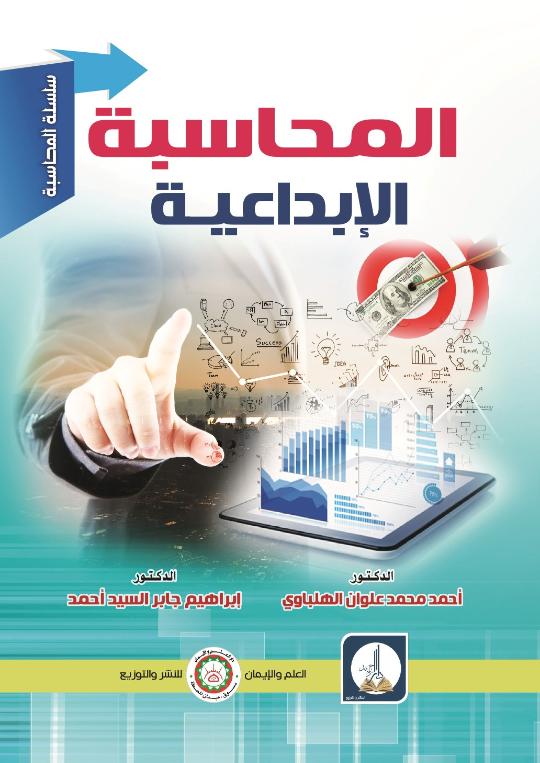 تحميل كتاب ادارة المشتريات والمخازن pdf