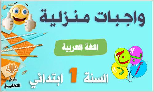 واجبات منزلية في اللغة العربية للأولى ابتدائي