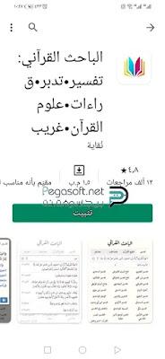 تنزيل برنامج الباحث القرآني للاندرويد
