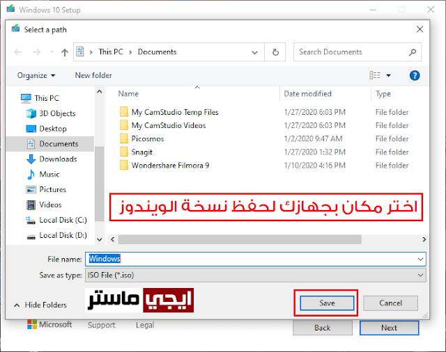 تحديد مكان بالكمبيوتر لحفظ الويندوز عليه