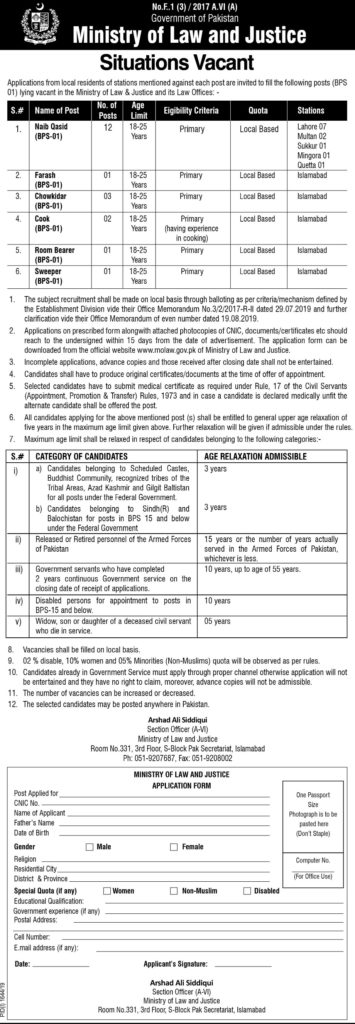 Ministry of Law and Justice Jobs 2019 For Primary Pass