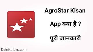 AgroStar Kisan App kya hai download kaise kare