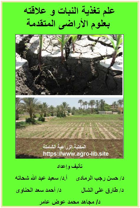 كتاب : علم تغذية النبات و علاقته بعلوم الأراضي المتقدمة