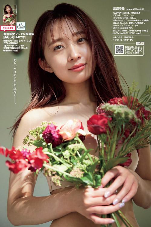 Koume Watanabe 渡邉幸愛, Weekly Playboy 2021 No.17 (週刊プレイボーイ 2021年17号)
