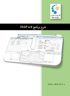 شرح برنامج HAP