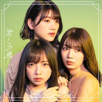 [Lirik+Terjemahan] Hinatazaka46 - Sekai ni wa Thank you! ga Afureteiru (Di Dunia Ini, Rasa Terima Kasih Meluap)