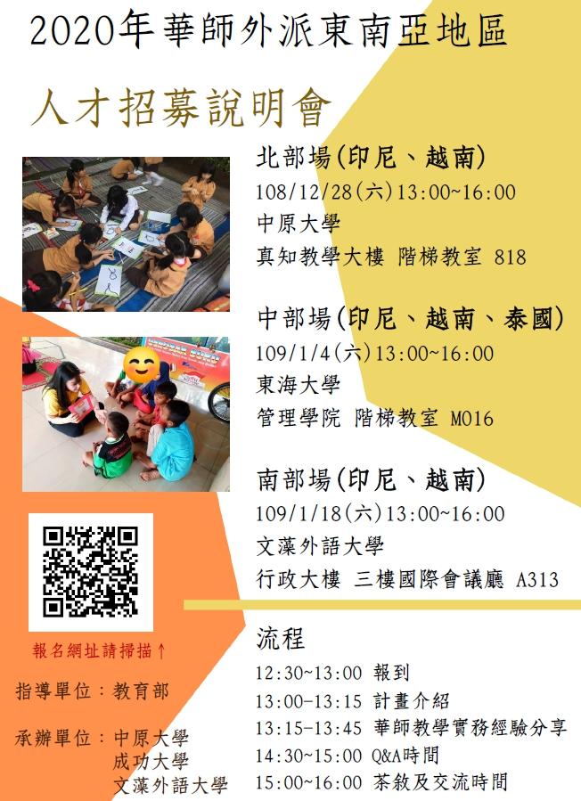 2020年教育部華語教師外派越南、印尼、泰國人才招募說明會