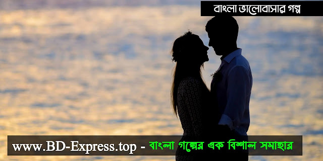 Bangla love story bd express