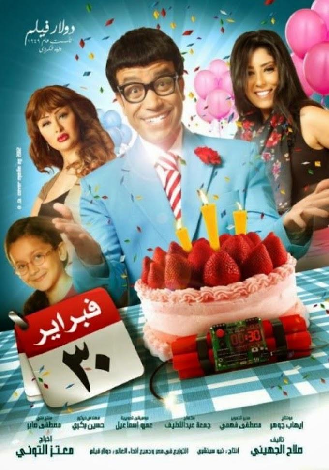 مشاهدة وتحميل فيلم 2012 30 فبرايراون لاين - February 30