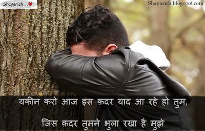 Yaad Shayari, Missing you Shayari, missing status, quotes, yaadein shayari
