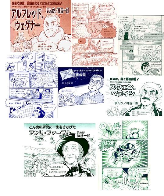 漫画、偉人、有名人、伝記、ギャグ、なるほど、手描き、インク、2色、少年漫画、学習漫画、 、水彩、透明水彩、手描き、挿絵、イラスト、絵、イラストレーター検索、イラストレーター一覧、イラスト制作、イラスト