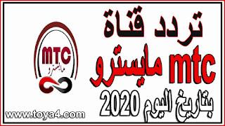 تردد قناة mtc مايسترو الجديد بتاريخ اليوم 2020 على النايل سات