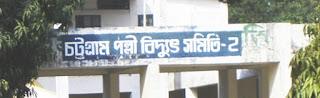 Chttagong Palli Biddut Samiti 2 Job Circular
