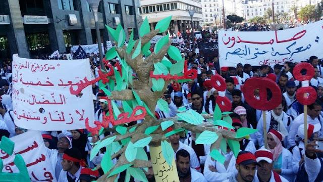 """احتجاجات في الدار البيضاء في ملف """"الأساتذة المتدربين"""" للمطالبة بإلغاء مرسومين حكوميين"""